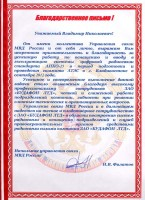 Letter of gratitude from the Chief of the Russian Interior Ministry Department of Communication