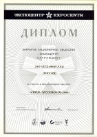 Diploma for participation in international exhibition''Sviaz-Expocomm-2006''