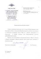 Thanksgiving letter from the GUVD of Moscow