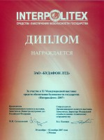 Diploma for participation in XI International Exhibition 'Interpolitex-2007''