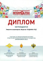 Diploma for participation in VI International Exhibition 'Interpolitex-2012''