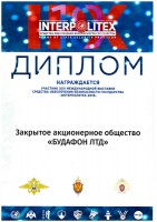 Diploma for participation in XXII International Exhibition 'Interpolitex-2018'