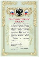 Thanksgiving letter  from the  Ministry of Internal Affairs of the Russian Federation
