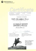 Certificate for the first project of АРСО25 in Russia