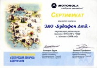 Certificate for successful implementation of the project \