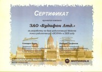 Certificate for development  radiosstations '' Volna'' on the basis of Motorola stations in 2005