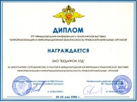 Diploma for long-term cooperation and participation in the exhibition'' Informatization and Information Security Law Enforcement Agencies''