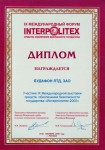 Diploma for participation in IX International Exhibition 'Interpolitex-2005''