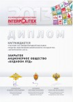 Diploma for participation in XVII International Exhibition 'Interpolitex-2013''