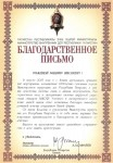 Thanksgiving letter from the MIA of the Republic of Tatarstan