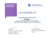 Certificate for successful work on the project ARCO25 for GUVD of St. Petersburg