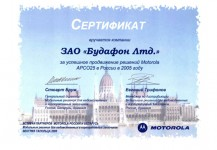 Certificate for successful promotion projects APCO25 in Russia in 2005