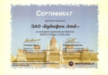 Certificate for active promotion Motorola MESH in Russia in 2005