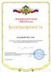 Thanksgiving letter for participation in  thematic collection'' Communication and Automation of MIA of Russia 2005''