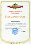 Gratitude for the active participation in the collection '' Communication and Automation of the Russian Ministry of Internal Affairs''