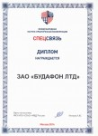 Diploma for participation in the International Scientific and Practical Conference SPECSVYAZ